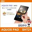 【未使用】 au AQUOS PAD SHT21 ロッククリア不要 【あす楽対応】【タブレット】【スマートフォン】【携帯電話】【白ロム】