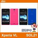 【未使用】 au Xperia VL SOL21 (4色展開) ※ロッククリア不要 【スマートフォン】【あす楽対応】【携帯電話】【白ロム】