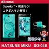 【未使用】 docomo Sony Xperia feat. HATSUNE MIKU SO-04E 【スマートフォン】【初音ミク】【ボカロ】【あす楽対応】【携帯電話】【限定モデル】【白ロム】