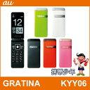 【未使用】 au GRATINA KYY06 【あす楽対応】【ガラケー】【京セラ】【携帯電話】【白ロム】