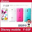 【未使用】 docomo Disney mobile F-03F 【あす楽対応】【スマートフォン】【携帯電話】【白ロム】【ディズニー】