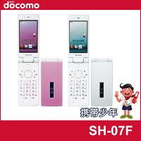 【未使用】docomoSH-07F【ガラケー】【あす楽対応】【携帯電話】【白ロム】【ドコモ】
