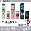 【未使用】 SoftBank かんたん携帯 108SH 【あす楽対応】【ガラケー】【ソフトバンク】【携帯電話】【白ロム】