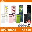 【未使用】 au GRATINA2 KYY10 【あす楽対応】【ガラケー】【京セラ】【携帯電話】【白ロム】