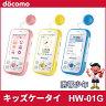 【BIGSALE!!】【未使用】 docomo キッズケータイ HW-01G (3色展開) 【あす楽対応】【携帯電話】【白ロム】