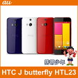 【未使用】 au HTC J butterfly HTL23 (3色展開) 【スマートフォン】【携帯電話】【白ロム】