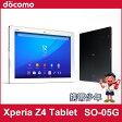【未使用】 docomo SO-05G Xperia Z4 Tablet (2色展開) 【あす楽対応】【タブレット】【スマートフォン】【携帯電話】【白ロム】