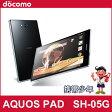 【未使用】 docomo AQUOS PAD SH-05G 【タブレット】【携帯電話】【白ロム】【ドコモ】