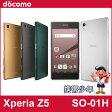 【未使用】 docomo Xperia Z5 SO-01H (4色展開) 【平日あす楽対応】【スマホ】【スマートフォン】【携帯電話】【白ロム】