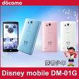 【未使用】 Disney Mobile on docomo DM-01G 【BIGSALE!!】【スマートフォン】【あす楽対応】【携帯電話】【白ロム】