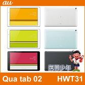 【未使用】 au Qua tab 02 HWT31 【平日あす楽対応】【スマホ】【タブレット】【携帯電話】【白ロム】