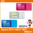 【未使用】 au Speed Wi-Fi NEXT W01 HWD31 【あす楽対応】【携帯電話】【白ロム】【Wi-Fiルーター】