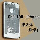 【新入荷】【バックパネル交換】iPhoneを自分だけのオリジナルモデルにしよう!iPhone4用 スケルトンバックプレート9色展開 【あす楽対応】