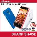 【未使用】docomo SHARP スマートフォン for ジュニア SH-05E 【スマートフォン】【あす楽対応】【携帯電話】【白ロム】