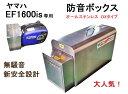ヤマハ EF1600IS発電機用 消音・防音ボックスPACUT/ぱかっとDX