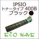 【リサイクル品】【送料無料】RICOH リコー タイプ400B K ブラック (type400b k)リサイクルトナーカートリッジ【国内・国産】