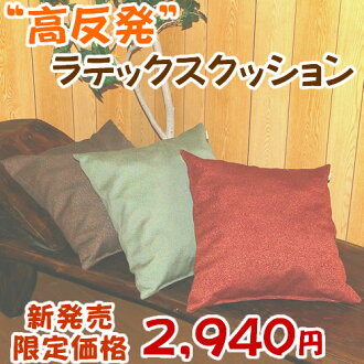 It is the whole country from 60% of Rakuten size sale ★ OFF ★ high repulsion cushion (40cm) ※ two