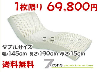 [latex (100% of natural rubbers)] high repulsion mattress (7zone, double size) ■ whole country ※ C.O.D. impossibility※■