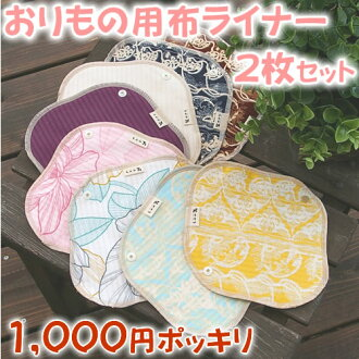 Set of 2 time limited sale cloth liner (for vaginal discharge) ■ ■