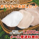 [sum  cloth  cloth napkin] a trial set: Two pieces of cloth liner (reversible) for cage things:An email service is free shipping in a review after use