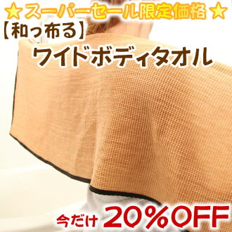 Wide body towel (organic-organic cotton & Japanese paper towel) ■ after using review promises in the * non-cash * ■