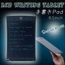 ■手書きPad 電子 ライティング タブレット 8.5インチ メモ パッド ボード 伝言メモ デジタルメモ azs
