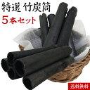 特選 竹炭筒×5本セット (約350g) 消臭&脱臭&調湿 ...