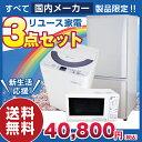【中古】リユース家電3点セット(冷蔵庫+洗濯機+電子レンジ) 全国送料無料 日本メーカー製品限定 (90日間保証/特典付き)☆90s01