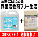 [free shipping] [30% OFF] [Rakuten ranking NO .1 strongest eco-set] &quot;5 kg of  &amp; water atomic bomb 2L&quot; surfactant free gift [smtb] [YDKG] [RCP]