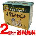 【送料無料】『バジャン1.2kg2個セット』界面活性剤フリーの洗濯用洗浄剤【部屋干し】【smtb】【YDKG】【RCP】[T005]