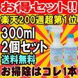 【送料無料】水ピカ300mlスプレー&300mlボトルセット全ては5,000超の感動レビューが物語る♪★スチームモップ不要!ランキング268週超第1位洗剤[M002]