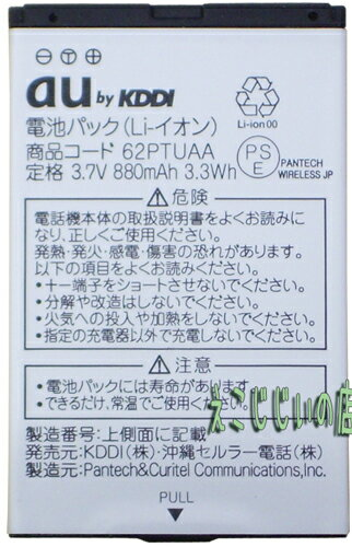 au エーユー純正 電池パック62PTUAA 【中古】05P09Jan16