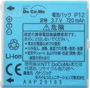 NTTDoCoMo/ドコモ純正電池パックP12【中古】05P09Jan16