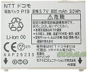 NTTDoCoMo ドコモ純正 【ランクB】電池パックP19 【中古】05P09Jan16