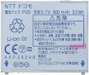 NTTドコモ純正電池パックP20【中古】