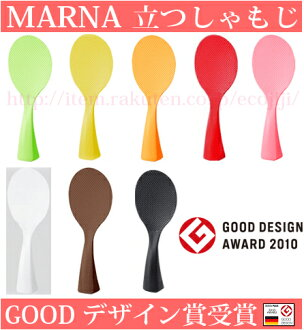 Rice paddle stand Myrna good design award winning product!