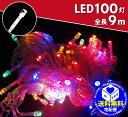 100灯/クリアケーブル9m/最大10本まで連結OK!LEDイルミネーションライト[レインボー/Rainbow]8種類の発光パターン防水構造で雨や雪が降っても安...