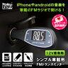 シンプル車載用 FMトランスミッタースマートフォン の 音楽 を 車 で!3.5mmステレオプラグ(イヤホンジャック)搭載スマートフォン対応!iPod iPhone Android 対応!4種のリピートモード搭載!【ゆうメール便送料無料】05P09Jan16