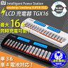 充電器 TGX16 エネループ eneloop エネロング enelong 16本用 単3電池 単4電池兼用 混合充電OK 宅配便送料無料