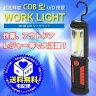 Apr16Electronics&PC高輝度 COB型 LED 搭載!3W級 LED ワークライト作業 アウトドア レジャー で大活躍! フック&マグネットスタンド付き【宅配便送料無料】 05P09Jan16