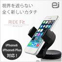 車載ホルダー iPhone6S 6Splus対応!車載用スマートフォンホルダー RIDE Fit 吸着式車載ホルダー 弾力のある粘着性シリコン 吸盤でスマホをが...