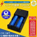 充電器 TGX02Vマルチ 充電器 バッテリー チャージャー TGX02Vエネループ エネロング ニカド電池 単2 単3 単4リチウム電池 22650 1450...