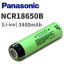 日本製 Panasonic パナソニック リチウムイオン電池 充電して繰り返し使えますNCR18650B 3400mAh【パッケージ無し】【保護回路なし】