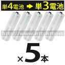 エネループ・エネロング・アルカリ電池対応!単4電池を単3電池に変換!単3形スペーサー5個入りパック05P09Jan16