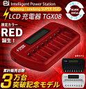 完全放電した電池も充電出来る [0v充電対応]高性能充電充電器 TGX08 エネループ eneloop エネロング enelong 8本用 単3電池 単4電池兼...