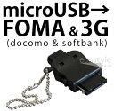 docomoフォーマ、softbank3Gケータイの充電に!マイクロUSBをドコモFOMA、ソフトバンク3Gケータイ充電コネクタに変換!microUSB-FOM...