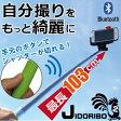Apr16SmartphoneAccessories自分撮りをもっと綺麗に!【EJ-JIDORIBO2】自撮り棒/じどり棒/セルカ棒/セルフィースティック/セルフィー棒/MONOPOD/三脚/一脚/スマホ/写真/シャッター付き/iPhone/Android/デジカメ05P09Jan16【ネコポス送料無料】