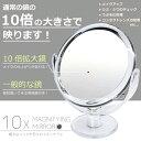 10倍鏡 通常の鏡の10倍の大きさで映る!細かなメイクや日々のスキンケアに最適!メイ