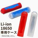 リチウム電池 18650 専用ケース 収納ケース衝撃に強いシリコン素材でバッテリーを守る! 【DM便送料無料】