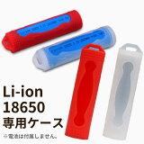 リチウム電池 18650 専用ケース 収納ケース衝撃に強いシリコン素材でバッテリーを守る! 【メール便送料無料】